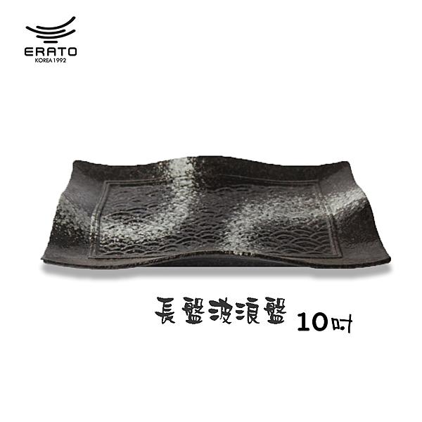 韓國ERATO 黑雲系列 壽司盤 炸物盤 水果盤 陶瓷盤 長方波浪盤 10吋