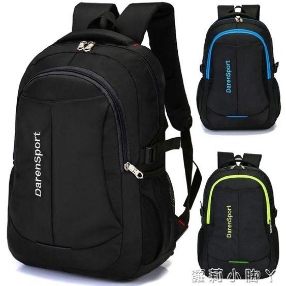 後背包男女大容量旅遊旅行背包電腦包時尚潮流高中小學生書包