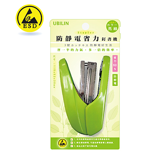 【奇奇文具】UBILIN 3867綠色3號防靜電省力釘書機