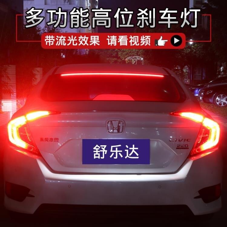 汽車高位剎車燈改裝爆閃燈後檔玻璃LED裝飾燈流光燈警示燈防追尾