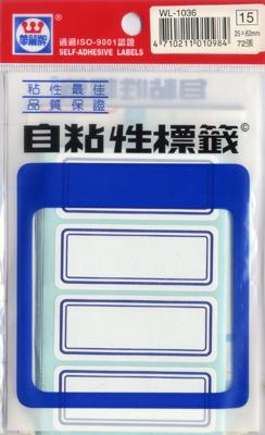 華麗  標籤WL-1036(藍框)