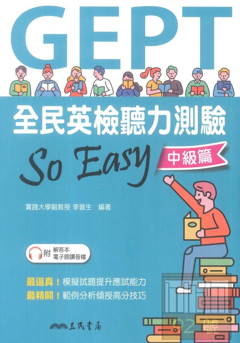 三民全民英檢聽力測驗So Easy(中級篇)