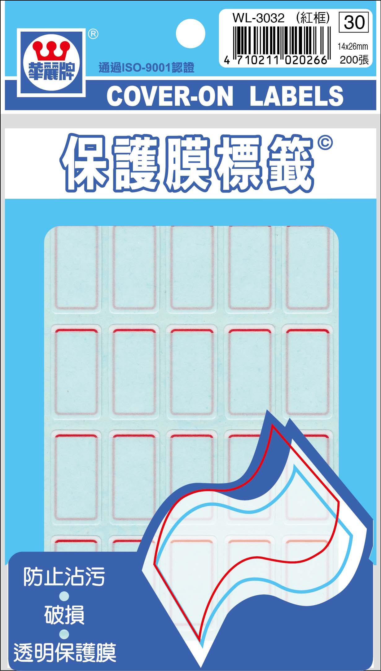 華麗 保護膜標籤WL-3032