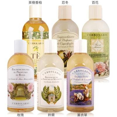 *L ERBOLARIO 蕾莉歐 植物香氛沐浴乳250ml-多款可選