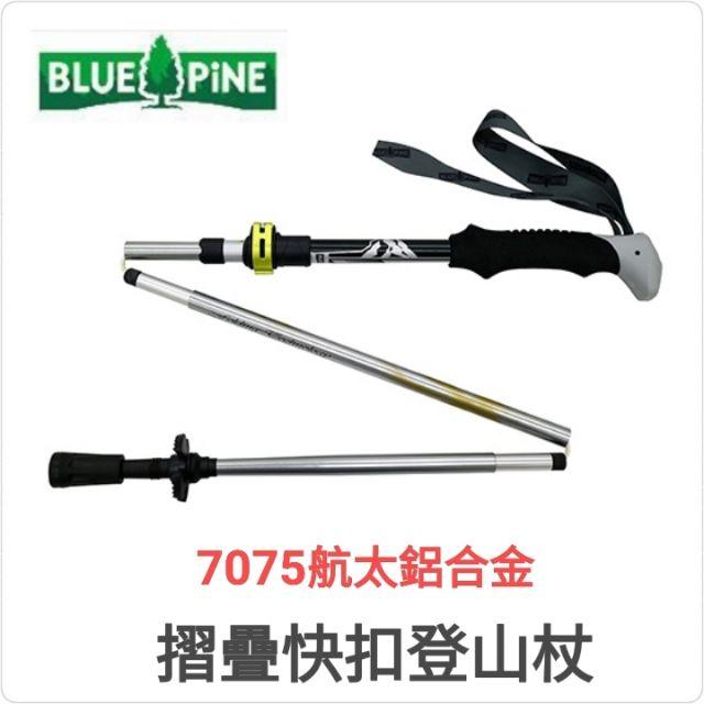 BLUEPiNE鋁合金摺疊快扣登山杖/附收納袋