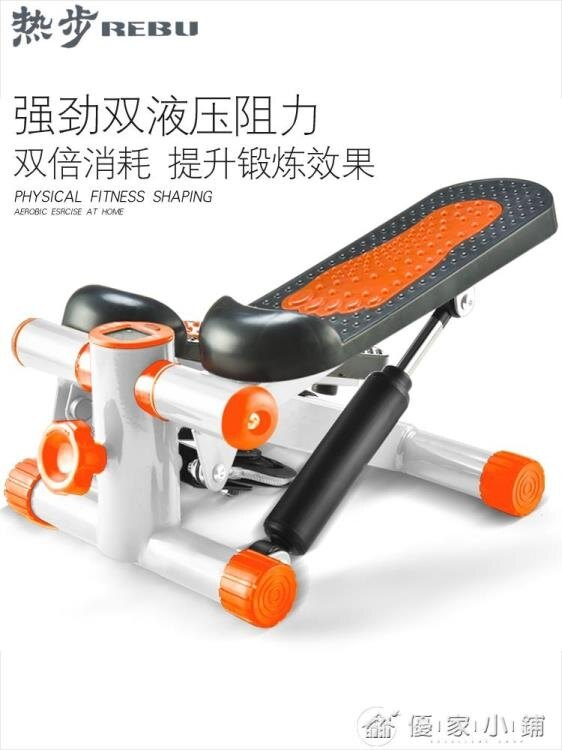 踏步機家用女踩踏機原地腳踏登山機多功能小型機健身器材