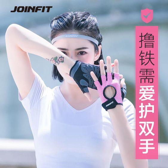 健身半指手套女夏薄款防滑瑜伽手套啞鈴器械運動訓練護掌