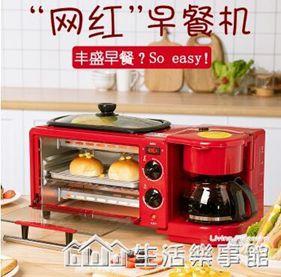 早餐機神器烤面包機烤箱家用一體全自動多功能三明治吐司機220v名購居家