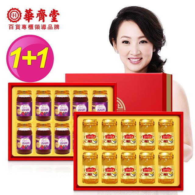 【華齊堂】蜂王乳金絲燕窩晶露&膠原蛋白活莓飲禮盒雙響組(1+1)
