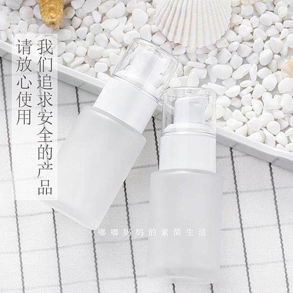 噴壺瓶 小噴壺消毒專用玻璃細霧狀噴霧瓶補水旅行分裝便攜空瓶按壓式