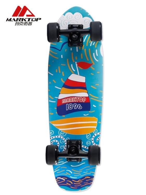 滑板 瑪克拓普青少年刷街大魚板滑板車男女生小魚板成人四輪初學者滑板