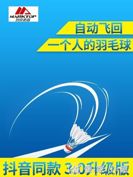 羽毛球訓練器單人羽毛球回彈練習便攜自回旋巧發力輔助陪練訓練器