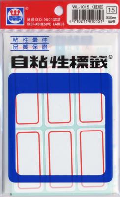 華麗 標籤WL-1015(紅框)