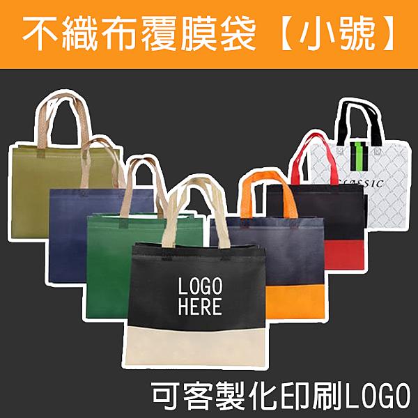 不織布覆膜袋(小號) 客製化 LOGO 有底有側 環保袋 手提袋 購物袋 禮贈品 不織布提袋【塔克】