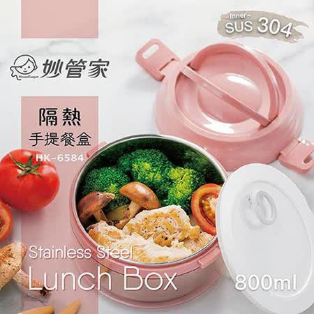 妙管家 304不鏽鋼隔熱手提餐盒800ml HK-6584