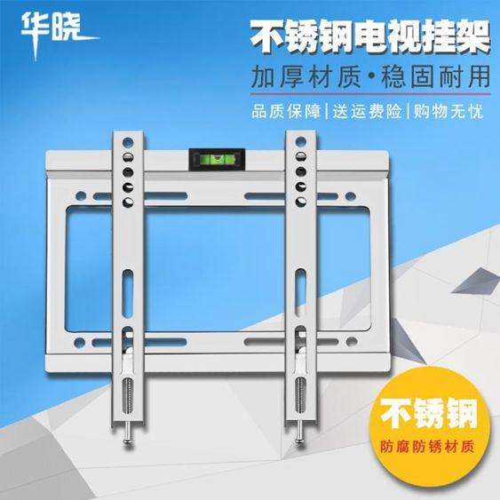 液晶電視掛架不銹鋼顯示器支架壁掛32-65英寸通用旋轉配件外機架