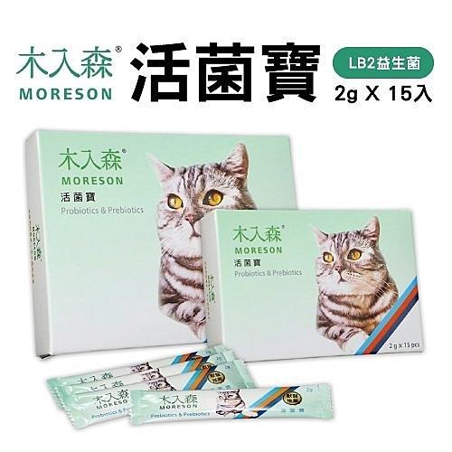 *King *木入森 活菌寶 呵護貓咪腸道 2g x 15入/盒 最適合貓咪的「LB2益生菌群」貓咪用