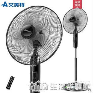 電風扇遙控落地扇家用臺立式靜音搖頭宿舍辦公室工業大電扇220v