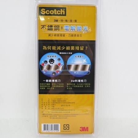 3M Scotch萬用型料理剪刀 KS-P