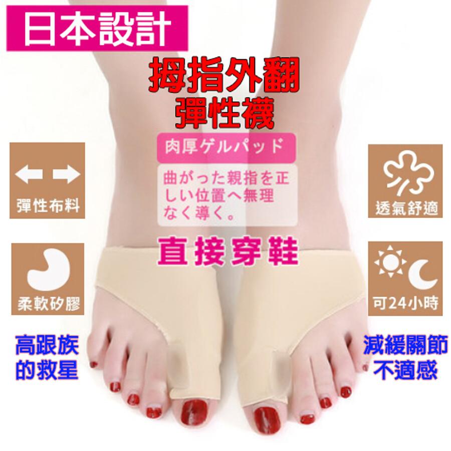 升級款日本萊卡超薄透氣設計拇指外翻專用彈性襪 拇趾外翻襪 日夜兩用 防磨 拇指 拇趾 拇指外翻