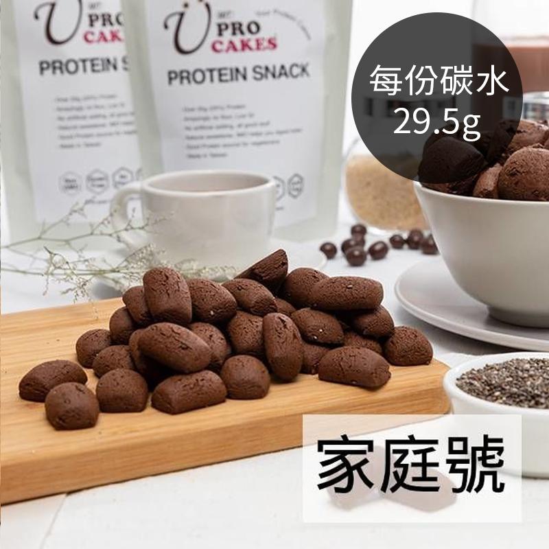 [悠沛克] 蛋白質一口酥家庭號(207g) 奇亞籽巧克力(蛋奶素)