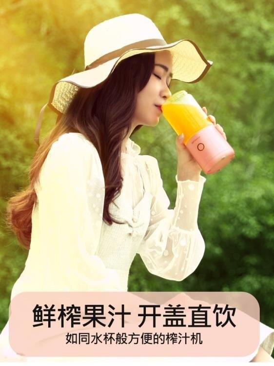 榨汁機家用便攜式水果小型學生宿舍充電動迷你榨汁杯網紅果汁