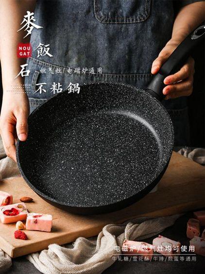 麥飯石不粘鍋做牛軋糖雪花酥專用平底鍋家用煎鍋牛扎糖電磁爐通用NMS