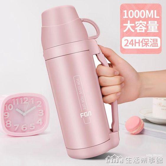 富光保溫杯大容量女便攜戶外水壺水杯子寶寶嬰兒外出保溫瓶1000ml