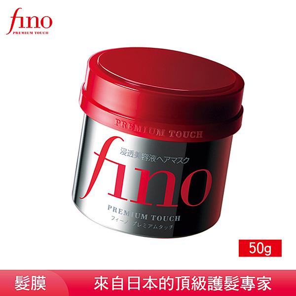 FINO高效滲透護髮膜50g