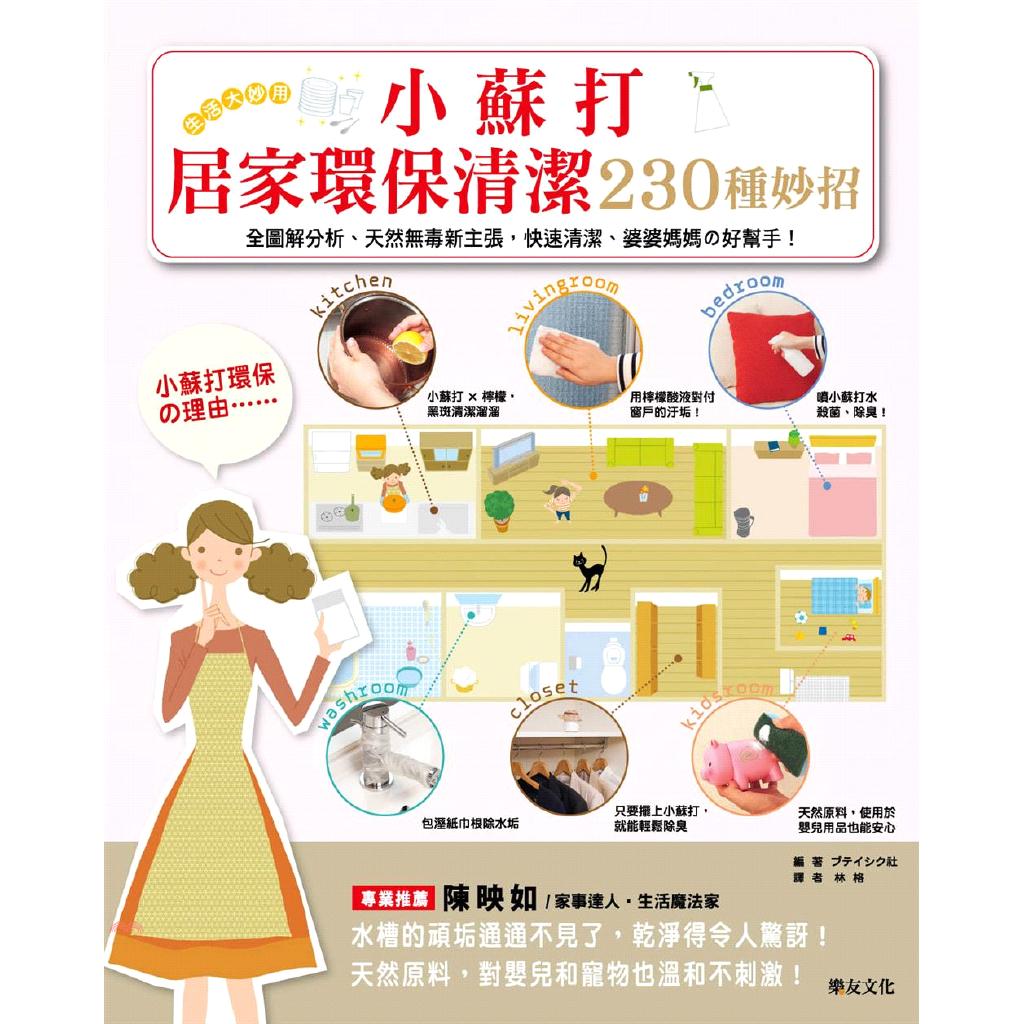 [9折]小蘇打居家環保清潔230種妙招/ブテイシク社