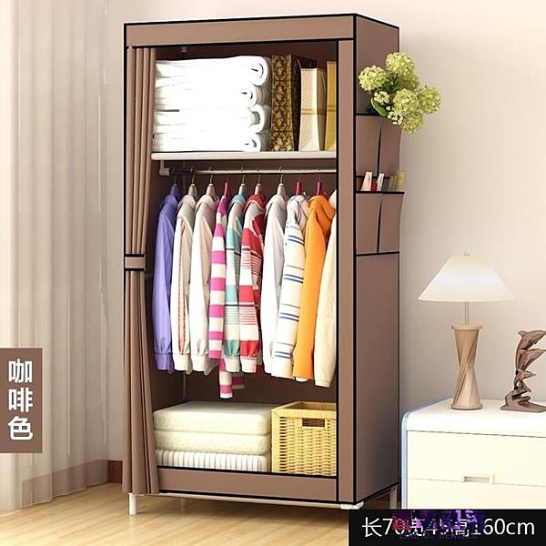 衣櫃簡易 布衣櫃收納櫃子家用臥室布藝掛衣櫥組裝出租房用現代簡約 快速出貨