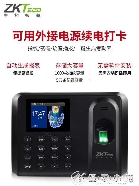 zkteco/中控智慧3765指紋打卡器 員工上下班簽到 免安裝軟件自助報錶 指紋式