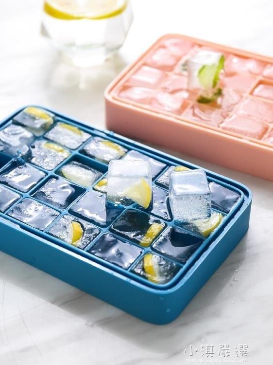 冰塊模具速凍器硅膠冰格制冰盒帶蓋家用凍冰塊神器制冰模具