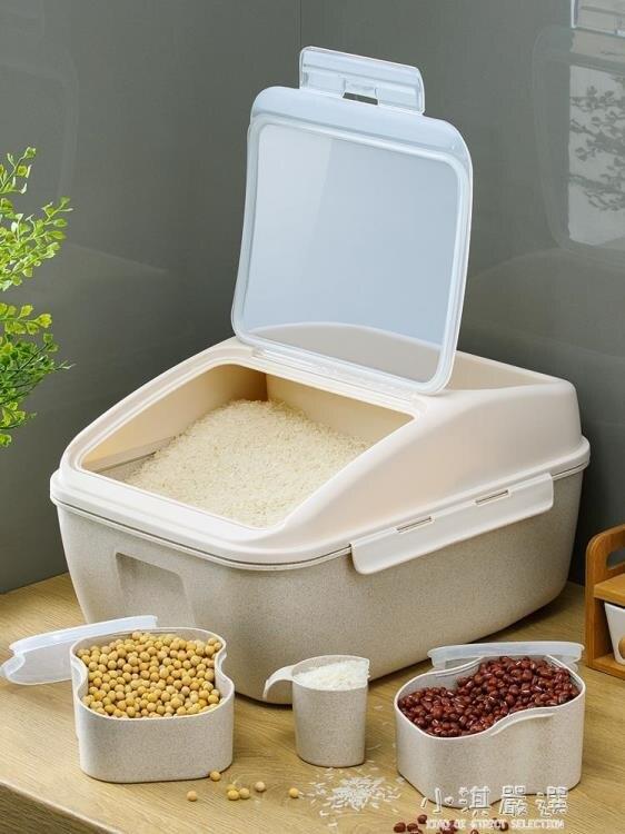 裝米桶20斤裝米缸米盒家用儲米箱米面收納箱全密封桶防蟲防潮10KG