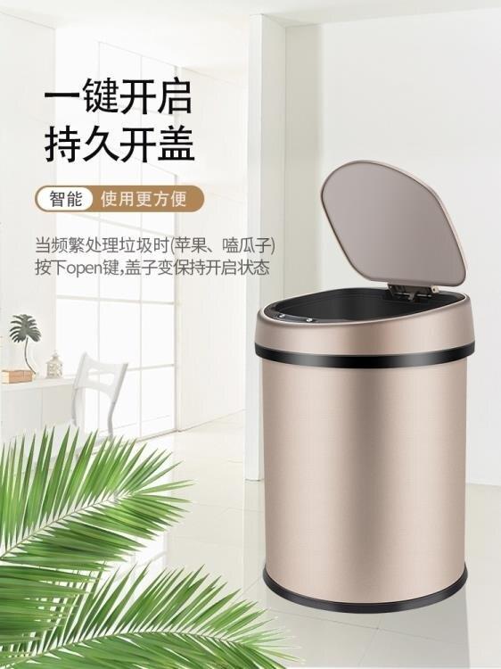 智慧感應式垃圾桶全自動創意家用廚房客廳臥室創意塑料充電垃圾筒