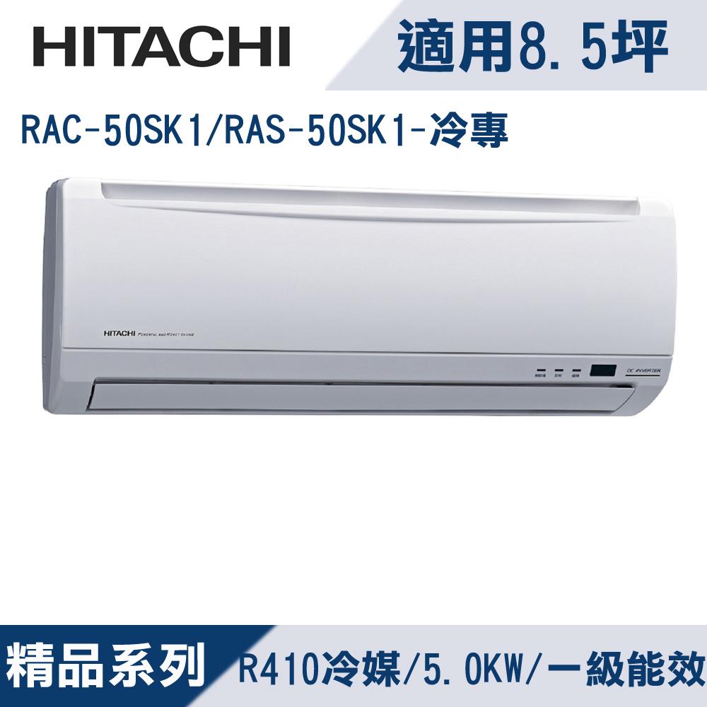 日立標準8.5坪用變頻精品系列分離式冷氣RAC-50SK2/RAS-50SK2