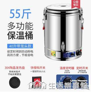 開水桶電熱蒸煮桶雙層不銹鋼電加熱保溫桶商用大容量湯面桶煮粥桶