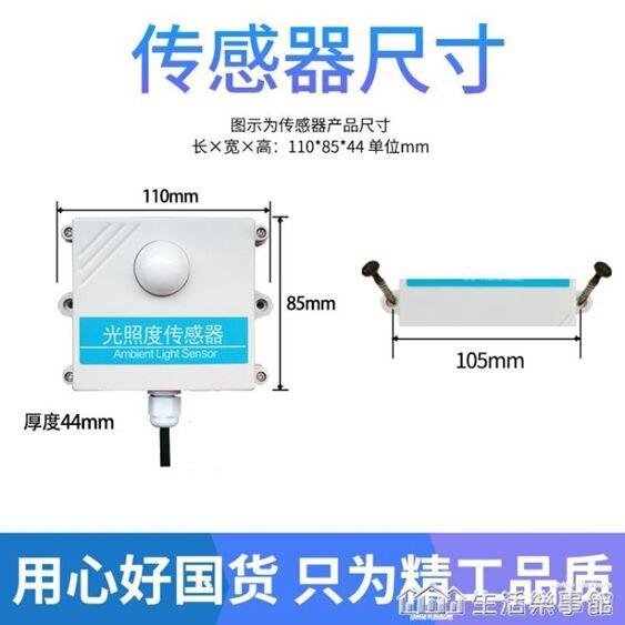 光照傳感器照度儀modbusRS485輸出光照測量4-20mA