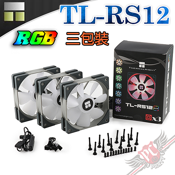 [ PC PARTY ] 利民 Thermalright TL-RS12 RGB 5V 12cm 三風扇裝