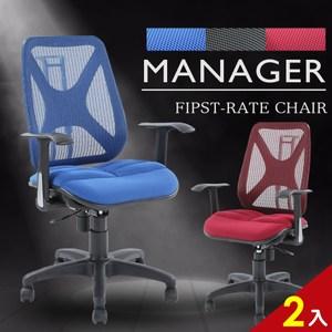 【A1】舒壓氣墊升降椅背電腦椅/辦公椅-2入(箱裝出貨)紅色