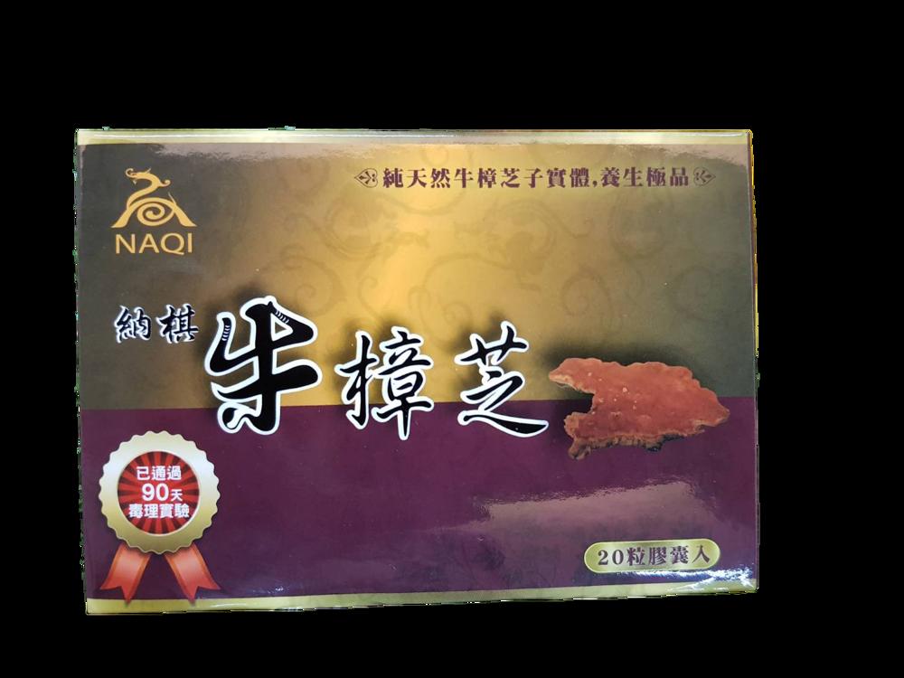 納棋-牛樟芝食品膠囊  純天然牛樟芝子實體