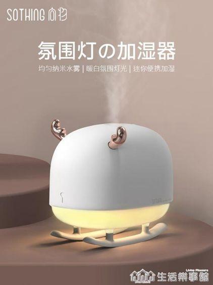 小鹿空氣加濕器家用靜音臥室氛圍夜燈辦公室小型usb迷你桌面便攜