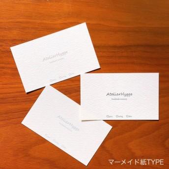 名刺サイズ【オーダー 名入れ】アクセサリー台紙 シンプル 白