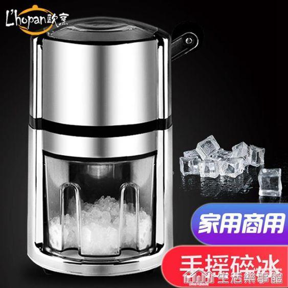歐烹手動碎冰機商用家用酒吧刨冰機手搖刨冰器碎冰器沙冰機器