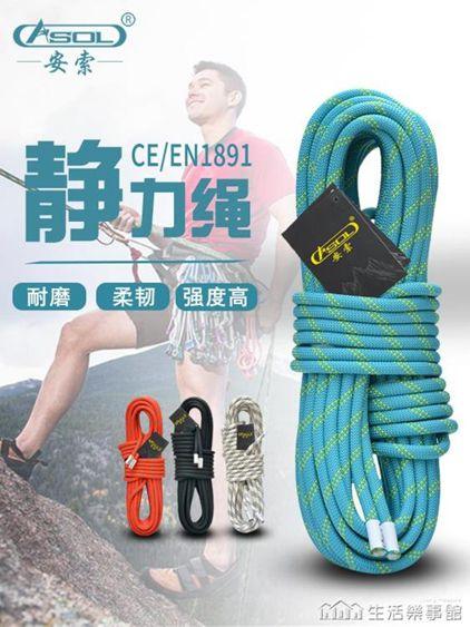 安索速降靜力繩攀巖繩耐磨登山繩子戶外安全繩攀登繩索救援救生繩