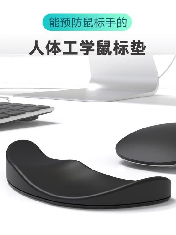 電腦滑鼠墊碗墊手枕舒適護手墊機械鍵盤托