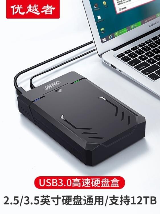 行動硬碟盒3.5/2.5寸通用sata轉usb3.0硬碟讀取器改行動保護殼接盒子