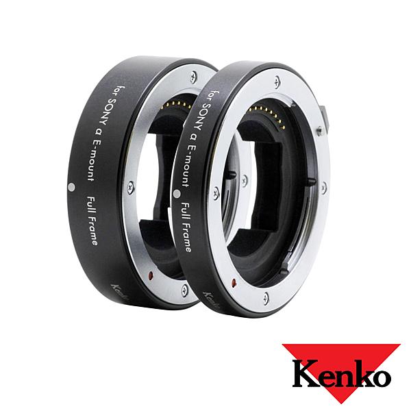 KENKO EXTENSION TUBE DG 接寫環 (2環/組) 近攝微距 可微距 SONY-E 全幅專用 公司貨