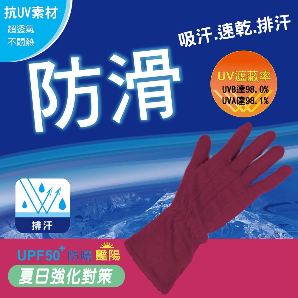 擁有纖纖玉手加長型抗uv棉素色防曬止滑手套(抗uv達97%)排汗佳/舒適透氣/速乾(4色任選)