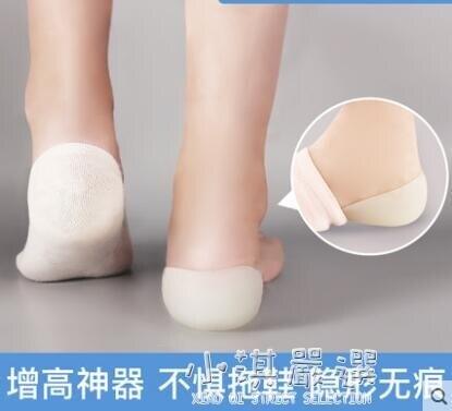 內增高襪子男士硅膠神器仿生后跟套運動鞋女半墊增高鞋墊